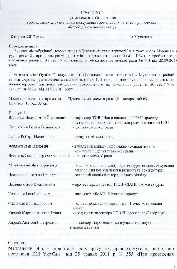 В Мукачеві питання спорудження міні-ГЕС впевнено проштовхується місцевою владою (документ)