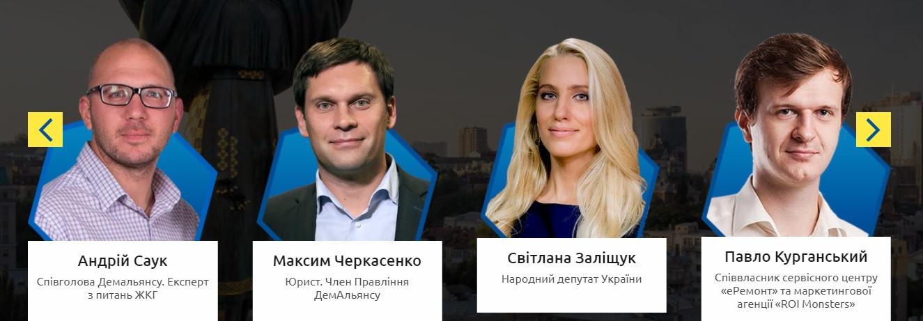 В Ужгороді ДемАльянс пропонує пройти школу депутатів