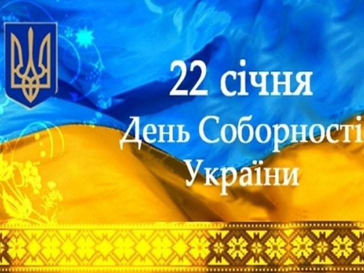 22 січня на Закарпатті відзначать День Соборності України