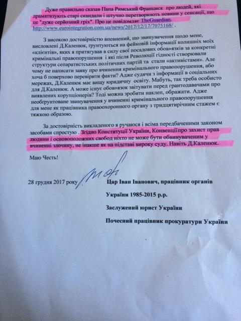 Колишній Ужгородський міжрайонний прокурор звинуватив антикорупційний орган у переслідуванні його сина (документ)