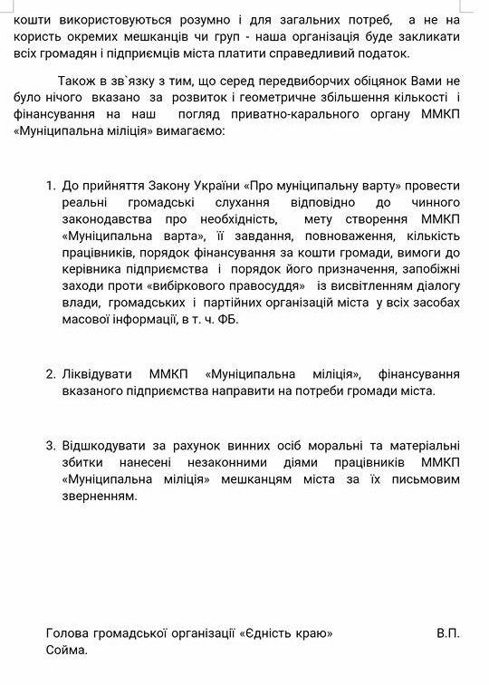 """Громадськість Мукачева вимагає ліквідувати """"Муніципальну міліцію"""""""