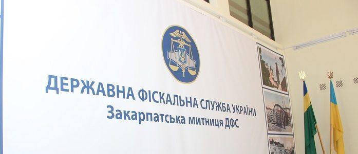 Офіційно стосовно слідчих процесуальних дій, що проводяться в зоні діяльності Закарпатської митниці ДФС