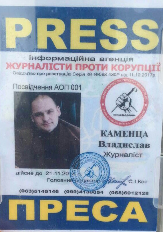 """Закарпатські """"активісти"""" купляють антикорупційні посвідчення журналістів (фото)"""