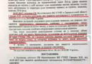 Національна поліція відкрила ще три кримінальні провадження на голову Мукачівської міськради (документ)