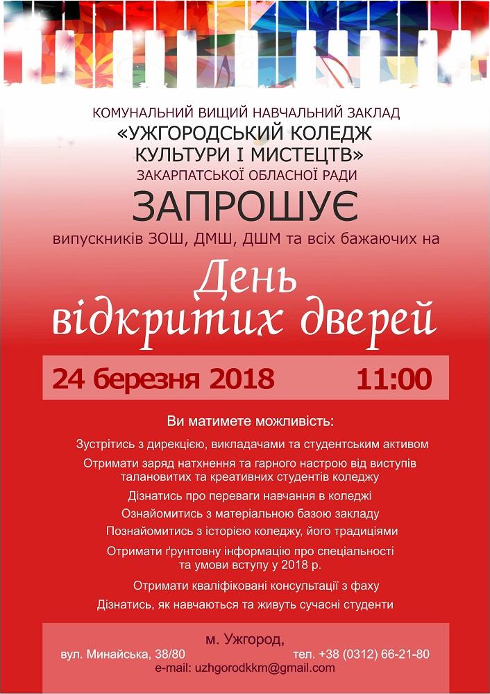Ужгородський коледж культури і мистецтв запрошує випускників шкіл на День відкритих дверей
