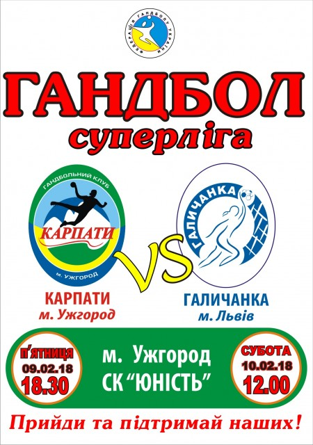 """Гандбол: ужгородські """"Карпати"""" прийматимуть """"Галичанку"""""""