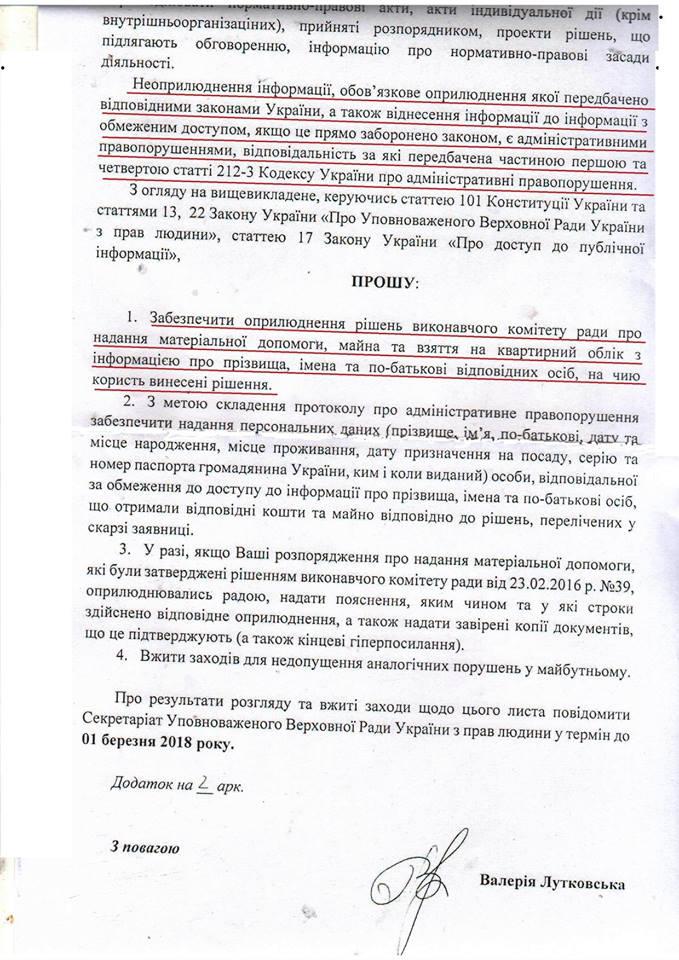 """Омбудсмен змусить Мукачівську міськраду оприлюднити """"таємні"""" списки осіб, які отримують матеріальну допомогу (документ)"""