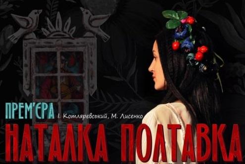 У суботу Закарпатський обласний театр драми та комедії дасть першу виставу в Хусті (АНОНС)