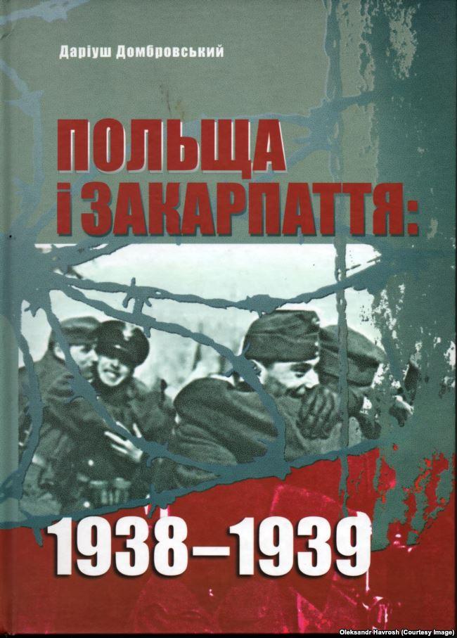 Державний тероризм Польщі на Закарпатті. Операція «Лом» 1938 року