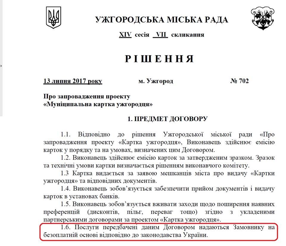 """Експерт назвав """"Муніципальну картку Ужгородця"""" корупційною оборудкою з банкірами"""