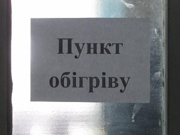 В Ужгороді працює один цілодобовий та два денні тимчасові пункти обігріву