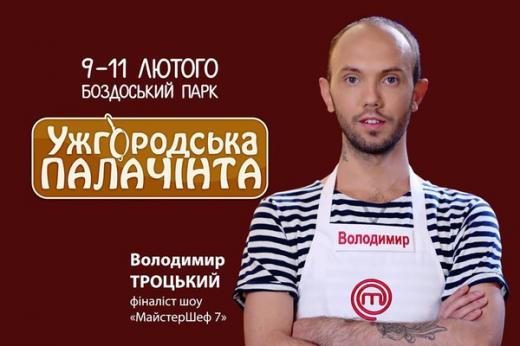 """Зірковим гостем """"Ужгородської Палачінти"""" стане фіналіст 7-го сезону """"МастерШеф"""""""