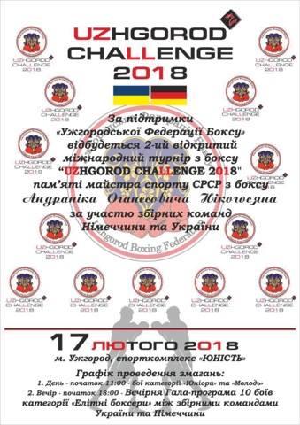 В Ужгороді пройде міжнародний турнір з боксу «UZHGOROD CHALLENGE 2018»