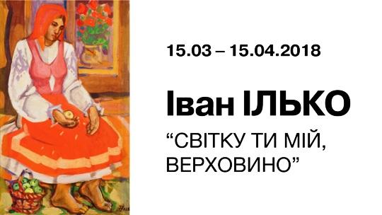 В Ужгороді пройде ретроспективна виставка робіт Івана Ілька, присвячена 80-річчю художника