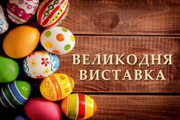 В Ужгороді відбудеться Великодня виставка закарпатських художників