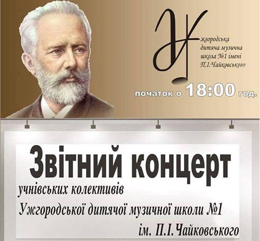 Цієї п'ятниці в Ужгороді відбудеться концерт учнів музичної школи