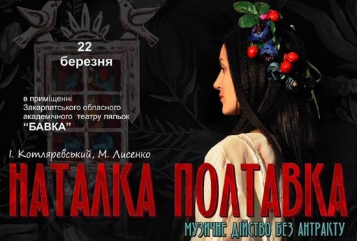 "В Ужгороді покажуть хустську ""Наталку Полтавку"""
