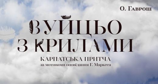 До професійного свята цікаву прем'єру готує Закарпатський облмуздрамтеатр