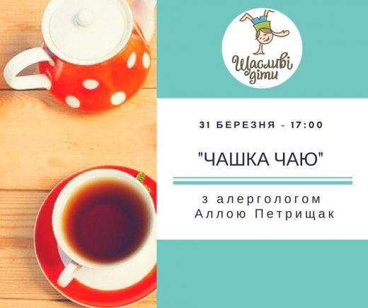 Ужгородців запрошують на чашку чаю та бесіду про сезонну алергію
