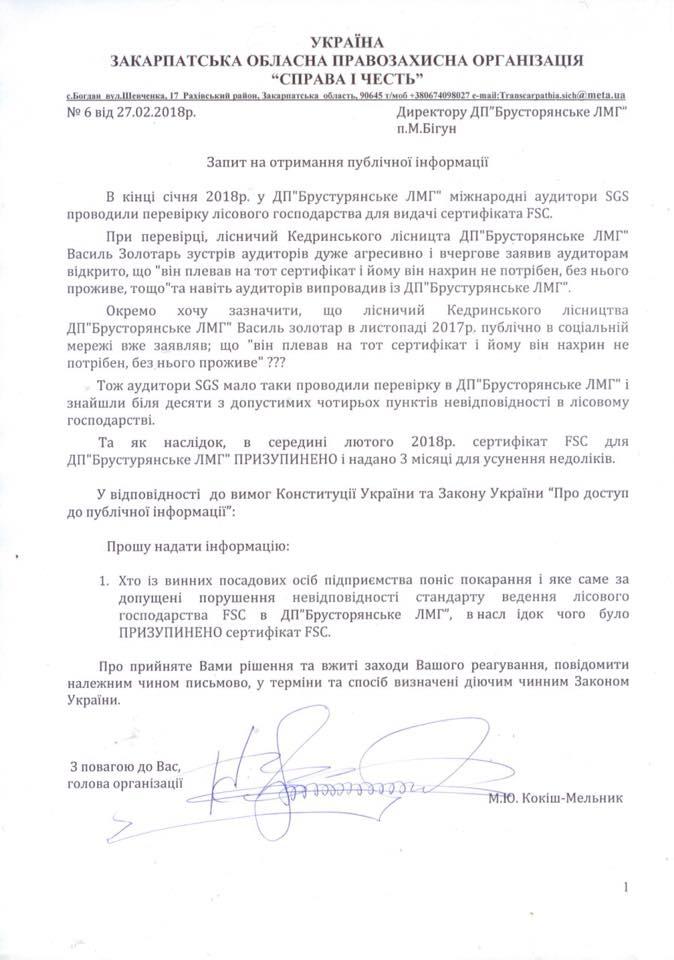 """Лісничому  ДП""""Брустурянське ЛМГ"""" і нададалі дозволено """"плевати"""" на сертифікат FSC (документ)"""