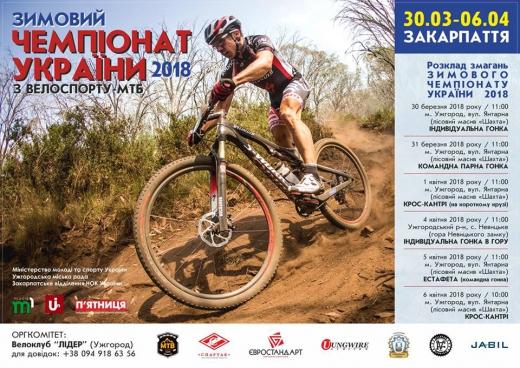 В Ужгороді та районі відбудуться шість стартів  чемпіонату України з велоспорту-маунтенбайк