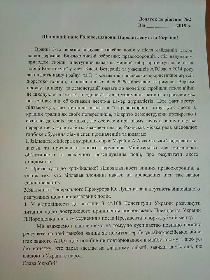 Рахівська міськрада вимагає імпічменту Порошенка, звільнення Авакова і Луценка (документ)