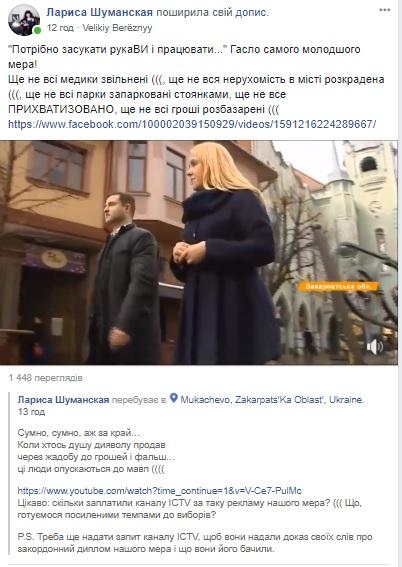 Мукачівці стібаються з рекламного ролика про міського голову (відео)