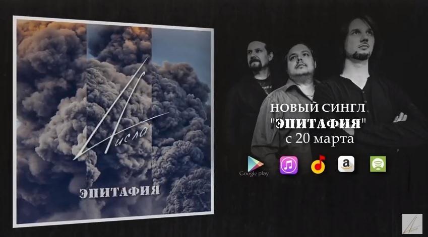 """Ужгородський гурт 4исла презентував лірик-відео на пісню """"Эпитафия"""""""
