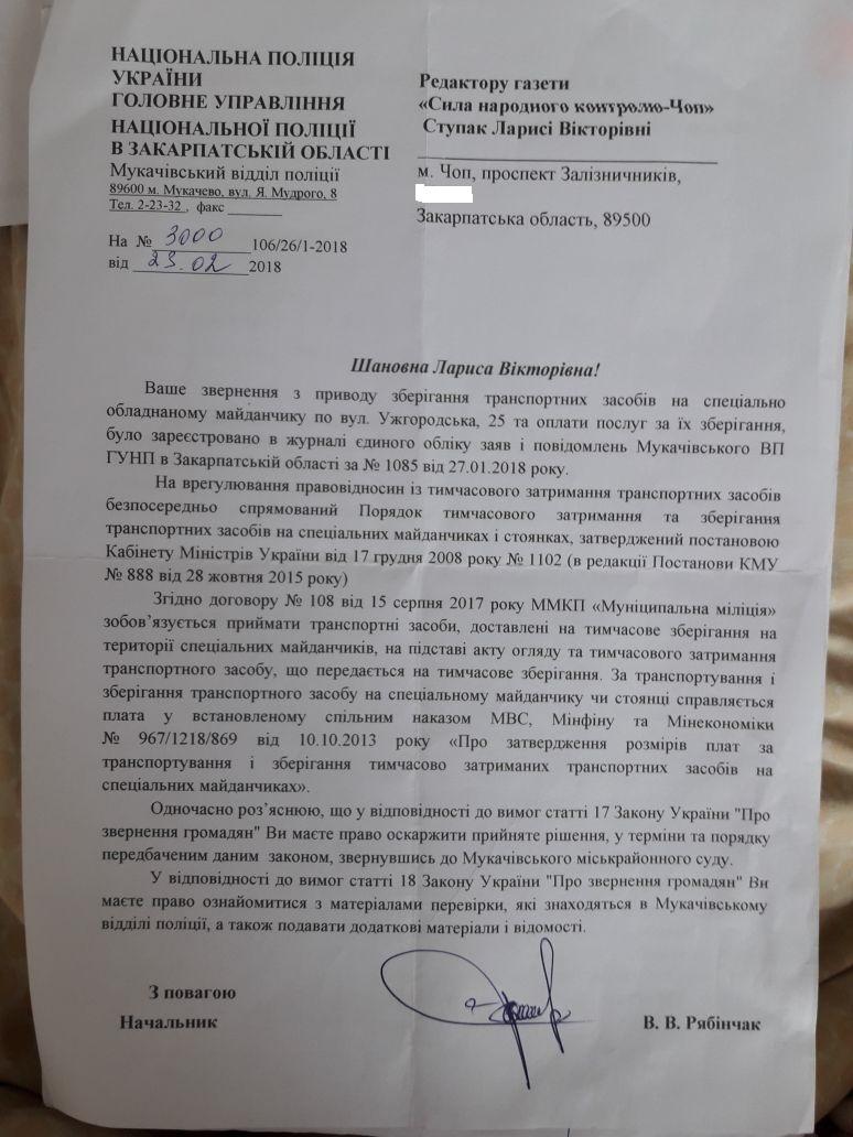 """Від імені закарпатської журналістки """"штампують"""" фальшиві скарги (документ)"""