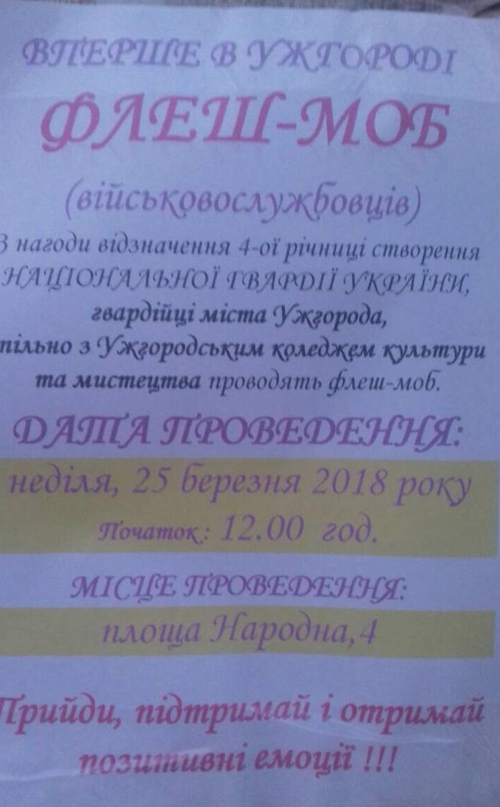 В Ужгороді проведуть флеш-моб нацгвардійців