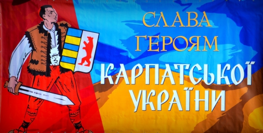 79-у річницю проголошення Карпатської України урочисто відзначать у четвер, 15 березня, на Закарпатті