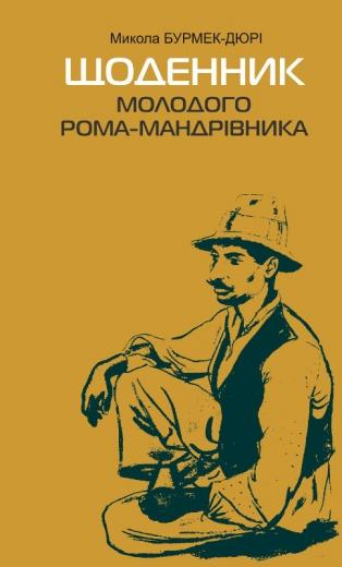 """В Ужгороді презентують """"Щоденник молодого рома-мандрівника"""""""