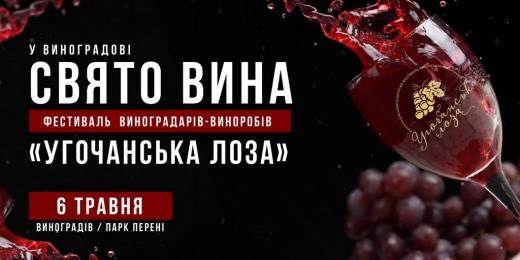 У Виноградові відбудеться фестиваль виноградарів-виноробів «Угочанська лоза»
