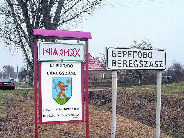 """Об'їзній навколо Берегова заважає газопровід """"Уренгой-Помари-Ужгород"""""""