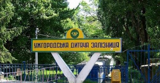 Ужгородська дитяча залізниця запрошує дітлахів спробувати себе в залізничних професіях