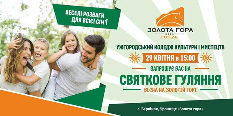 Сьогодні під Ужгородом проведуть великодні гуляння (відео)