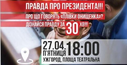 """Ужгородцям транслюватимуть """"плівки Онищенка"""""""