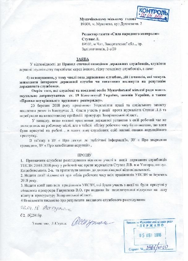 Мукачівський міський голова розгляне етичність поведінки підлеглих (документ)
