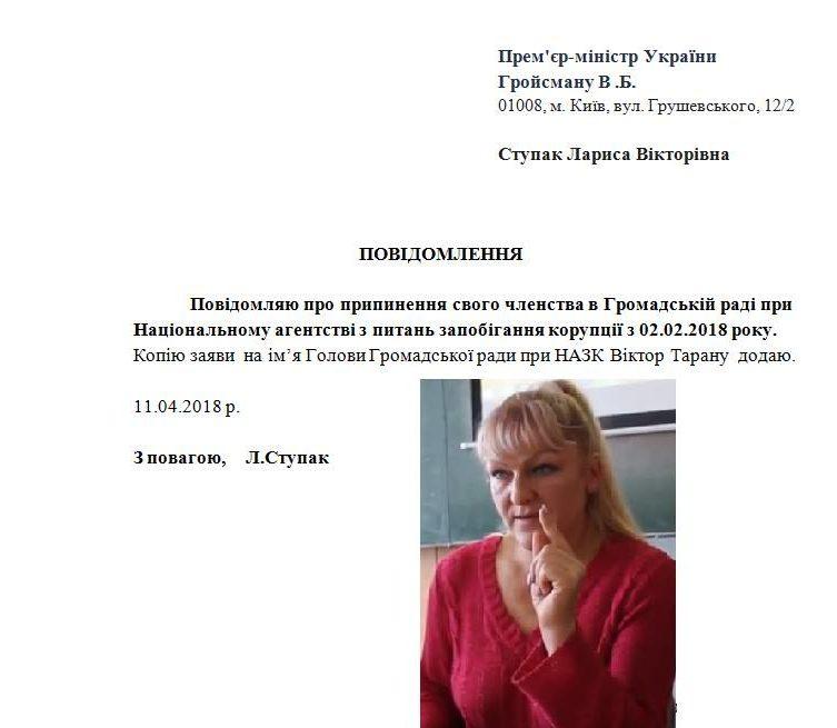 Член ГР при НАЗК від Закарпаття склала свої повноваження (документ)
