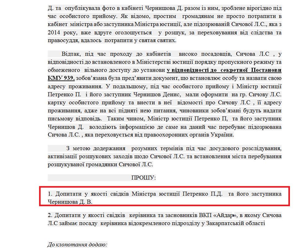 Міністра юстиції допитають у справі про напад на закарпатських журналістів (документ)