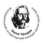 Оголошено прийом робіт на IV Всеукраїнський літературний конкурс малої прози імені Івана Чендея