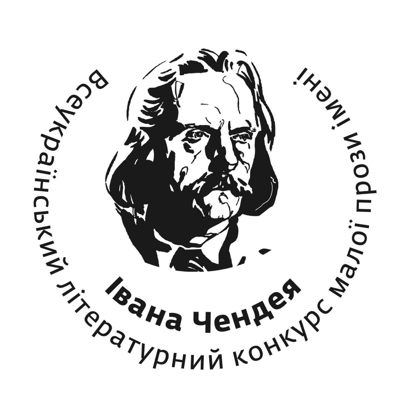 Розпочався прийом творів на здобуття премії всеукраїнського літературного конкурсу ім. Чендея