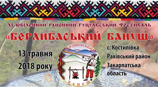 Цієї неділі на Рахівщині відбудеться колоритний гуцульський фестиваль (ПРОГРАМА)