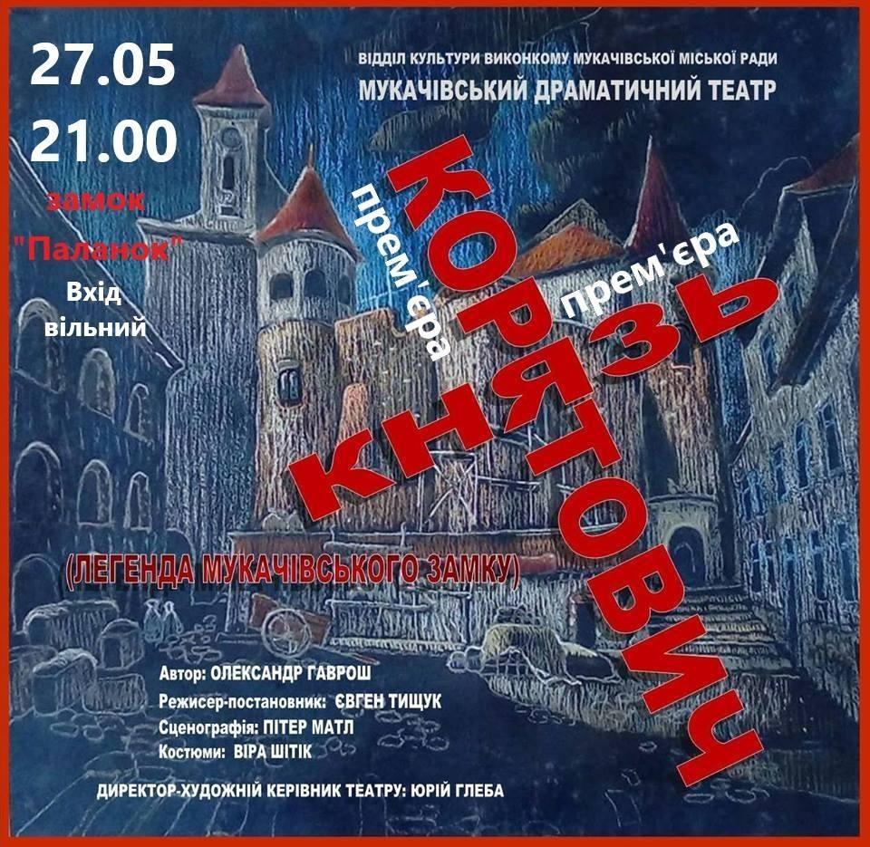 """У замку """"Паланок"""" Мукачівський драматичний театр представить прем'єру вистави """"Князь Корятович"""""""