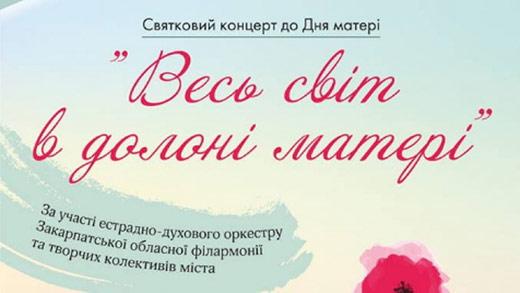 На Театральній в Ужгороді відбудеться концерт до Дня матері