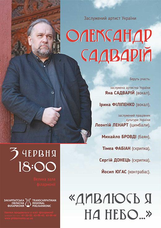Ужгородців та гостей міста запрошують на концерт Олександра Садварія