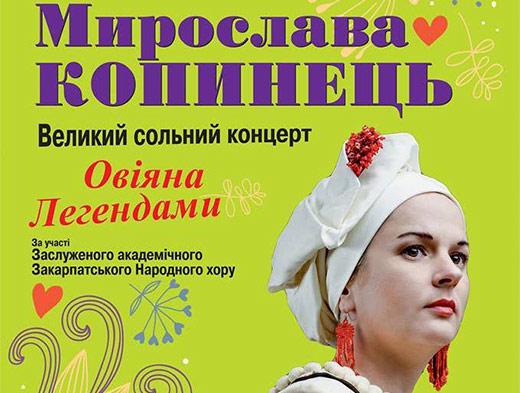Ужгородців та гостей міста запрошують на сольний концерт етно-співачки Мирослави Копинець
