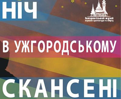 """Містян та гостей запрошують на """"Ніч в ужгородському скансені"""""""