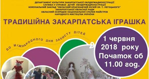 Діти виготовлятимуть традиційні закарпатські іграшки в Ужгородському замку