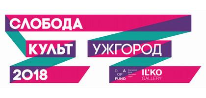 """Культурний форум """"Слобода Культ"""" на Закарпатті: програма в ILKO Gallery"""